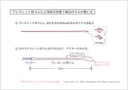 MとLサイズを使用したゴムブレス作り方