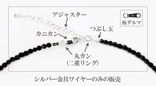 ワイヤーネックレス金具(シルバー)