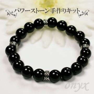 オニキスSVブレス001
