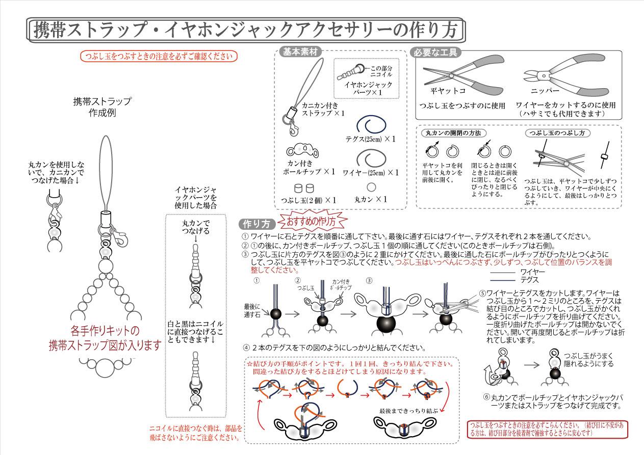 ワイヤー携帯ストラップ作り方