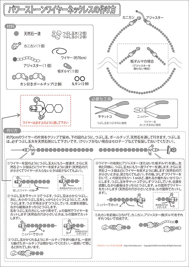 ワイヤーネックレスの作り方